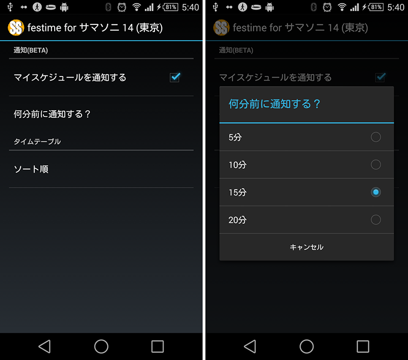 Summer sonic 2014 apps android 05