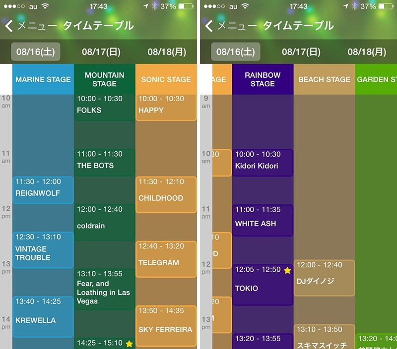 Summer sonic 2014 apps iphone 06