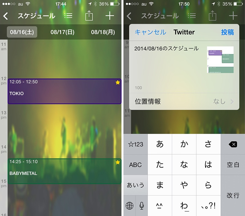 Summer sonic 2014 apps iphone 07