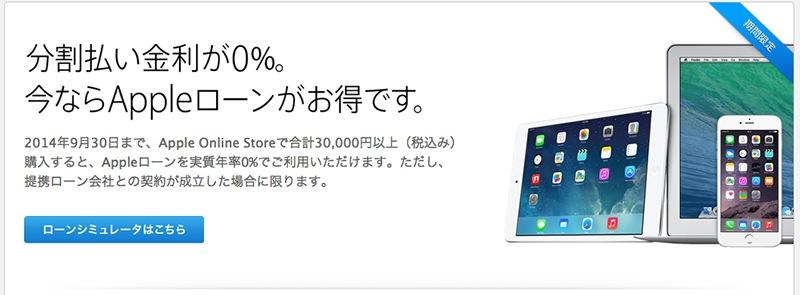 Apple loan campaign