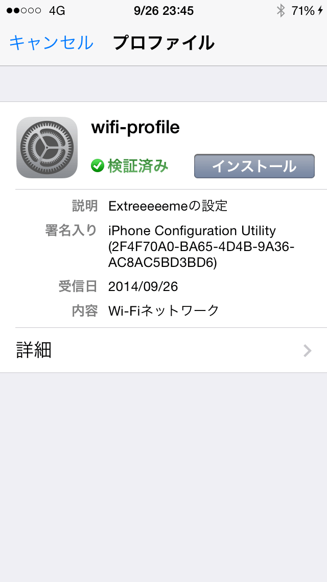Ios profile 01