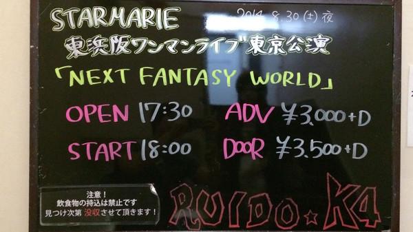starmarie-live-2014-tokyo.JPG