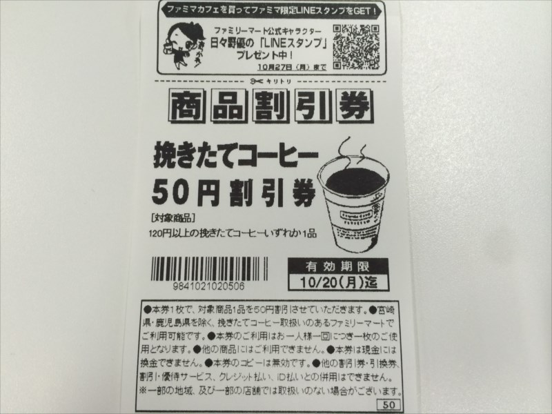 yahoo famima coffee (4)