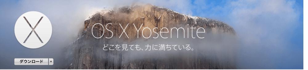 OS X Yosemite mac app store