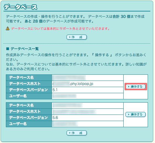 lolipop db export 02