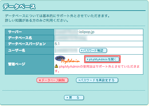 lolipop db export 03