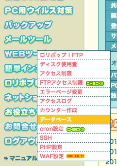 lolipop db export 04