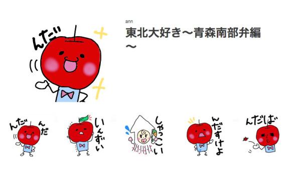 nanbu-ben-line-stamp.jpg