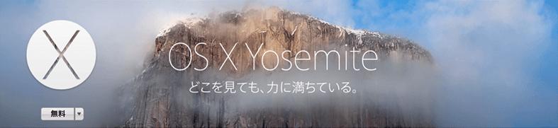 Os x yosemite external hdd install 05