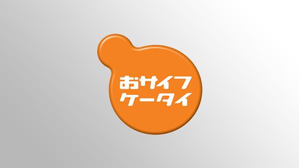 osaifu-keitai.png