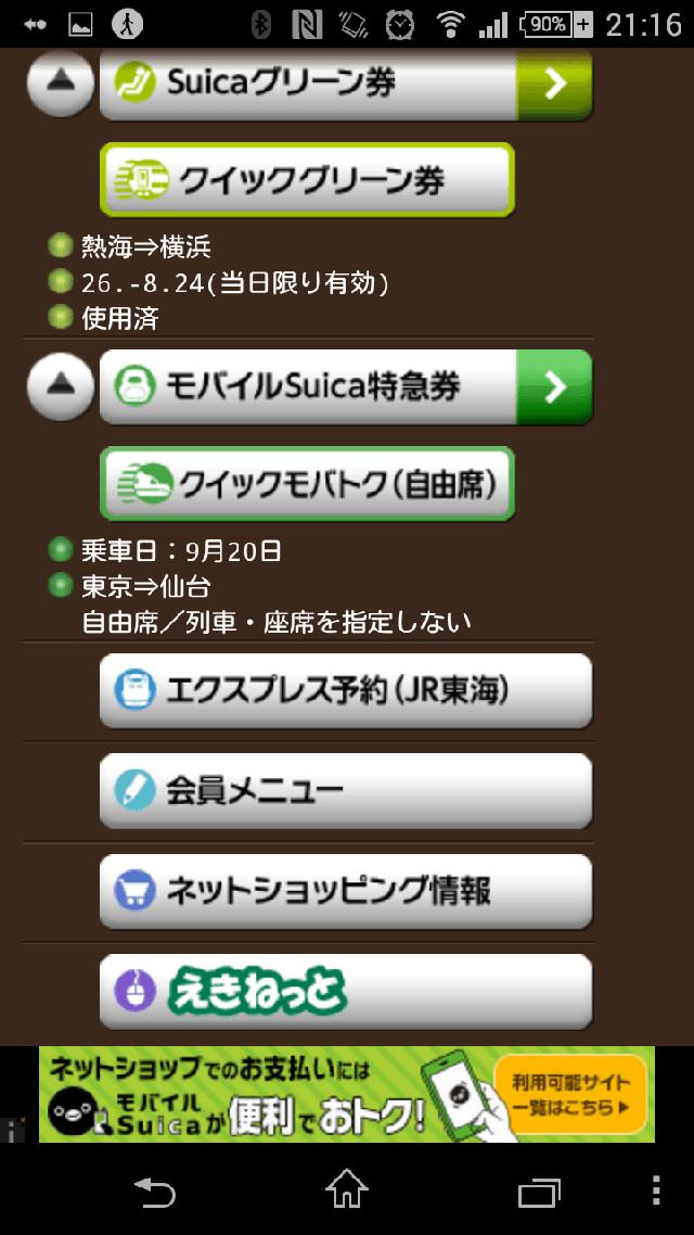Osaifu keitai 02