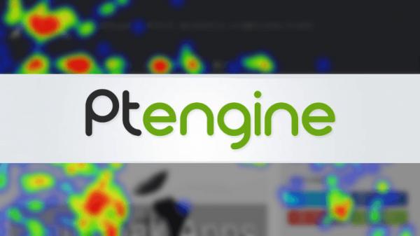 ヒートマップが超便利なアクセス解析ツール「Ptengine」が初心者にも結構分かりやすい