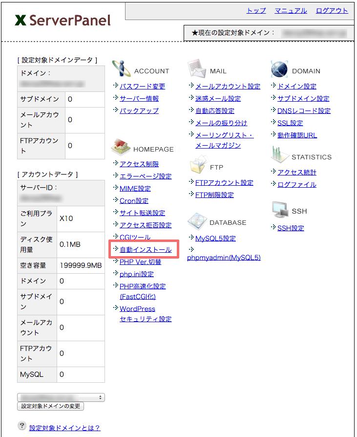 Xserver wp install 02
