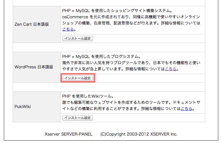 Xserver wp install 04