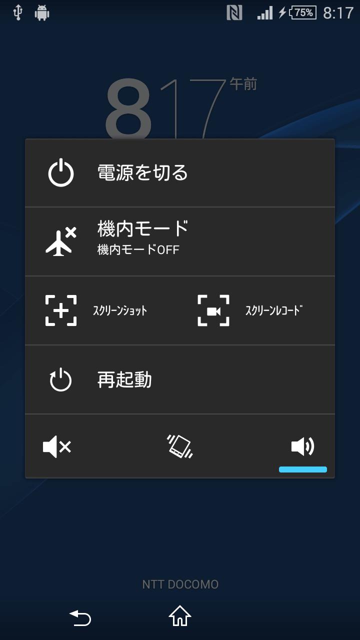 Xperia Z3 Compact software_01