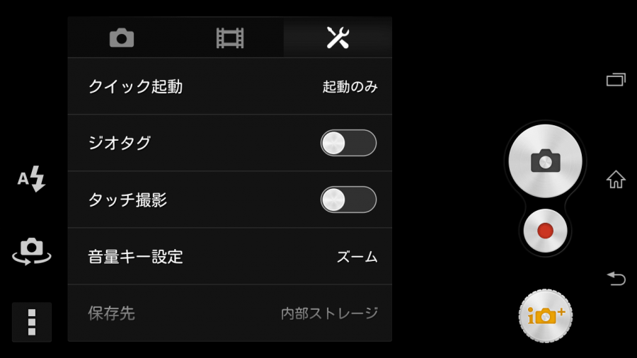 Xperia Z3 Compact software_06