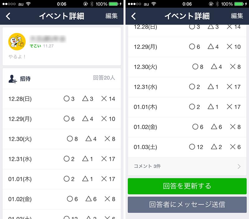 LINE schedule_05