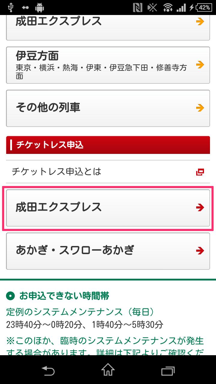 NEX ticket less_02