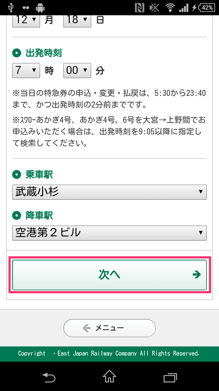 NEX ticket less_06