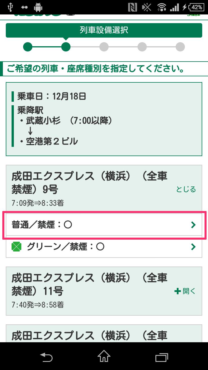 NEX ticket less_08