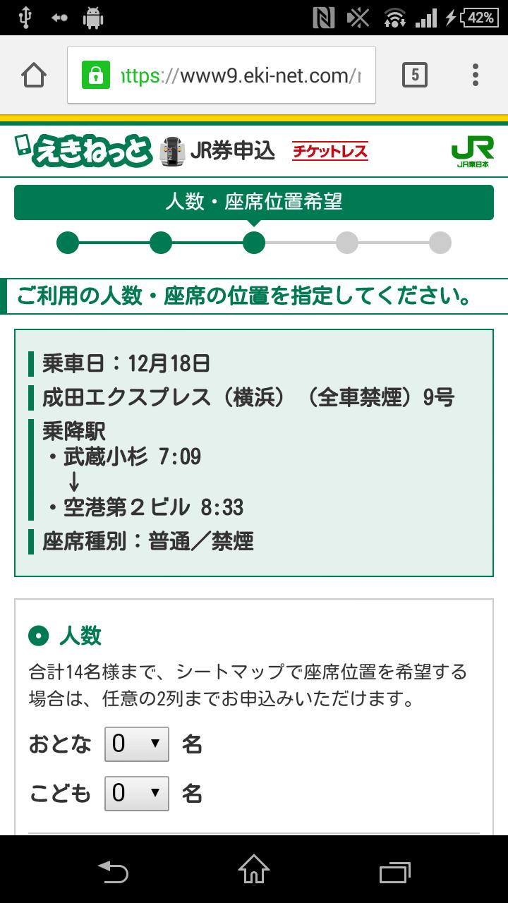 NEX ticket less_09