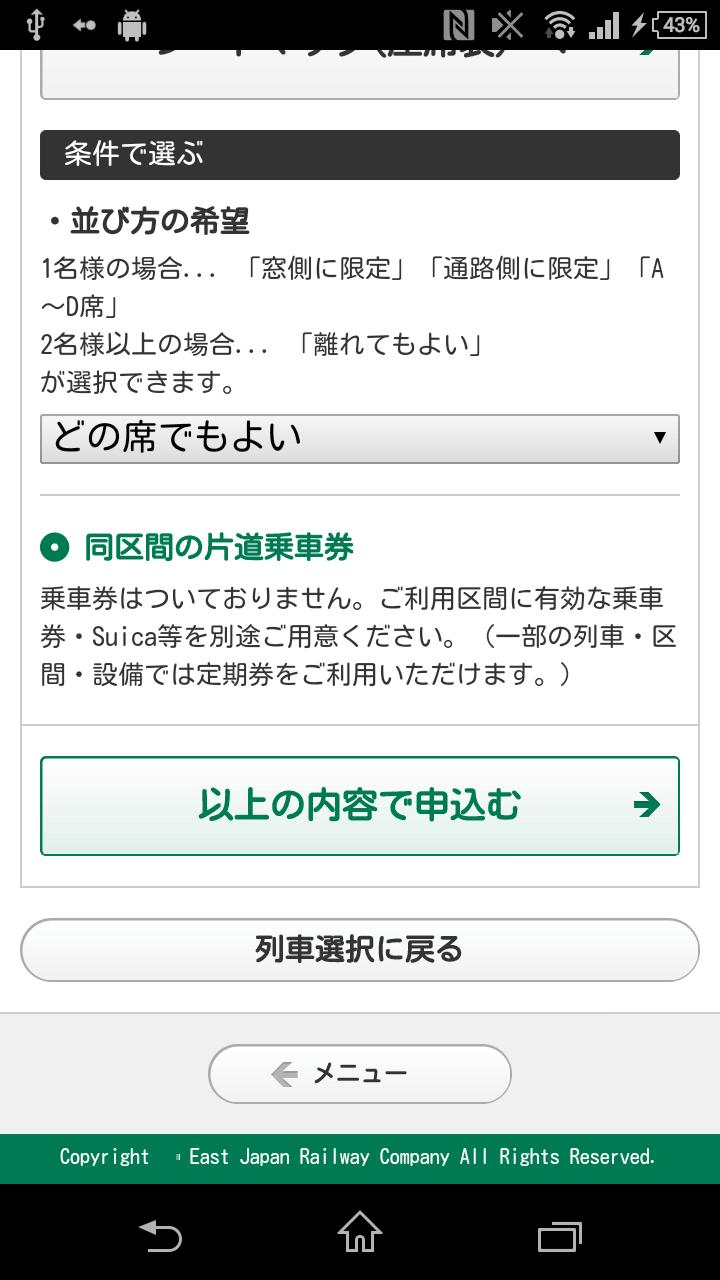 NEX ticket less_10