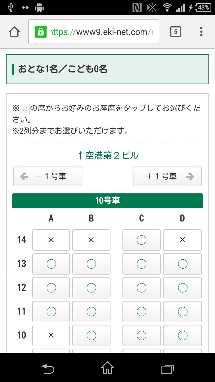 NEX ticket less_11