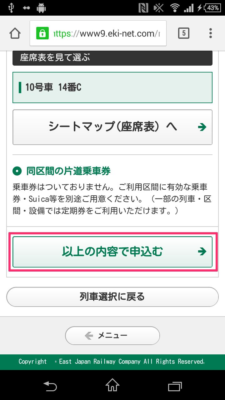 NEX ticket less_12