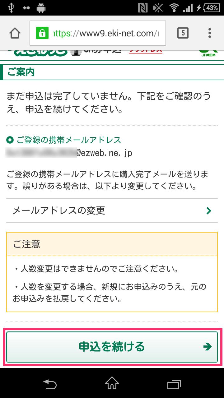 NEX ticket less_13