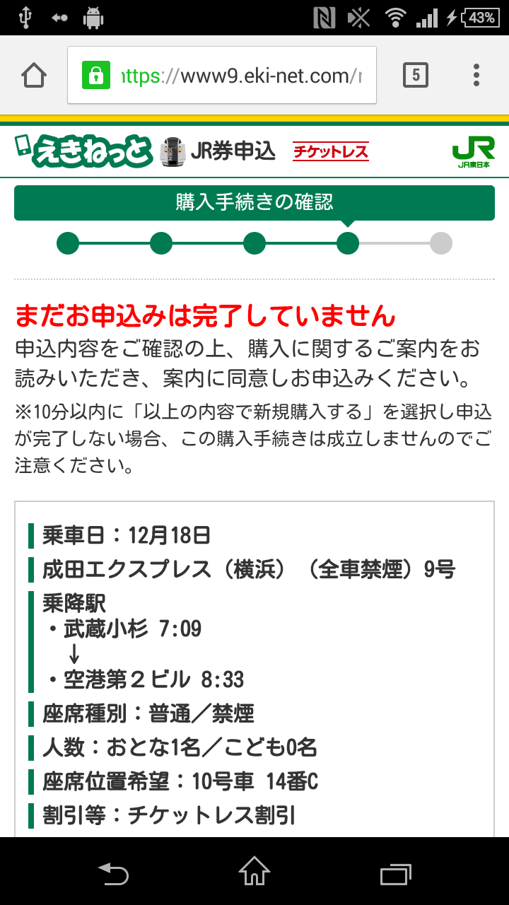NEX ticket less_14