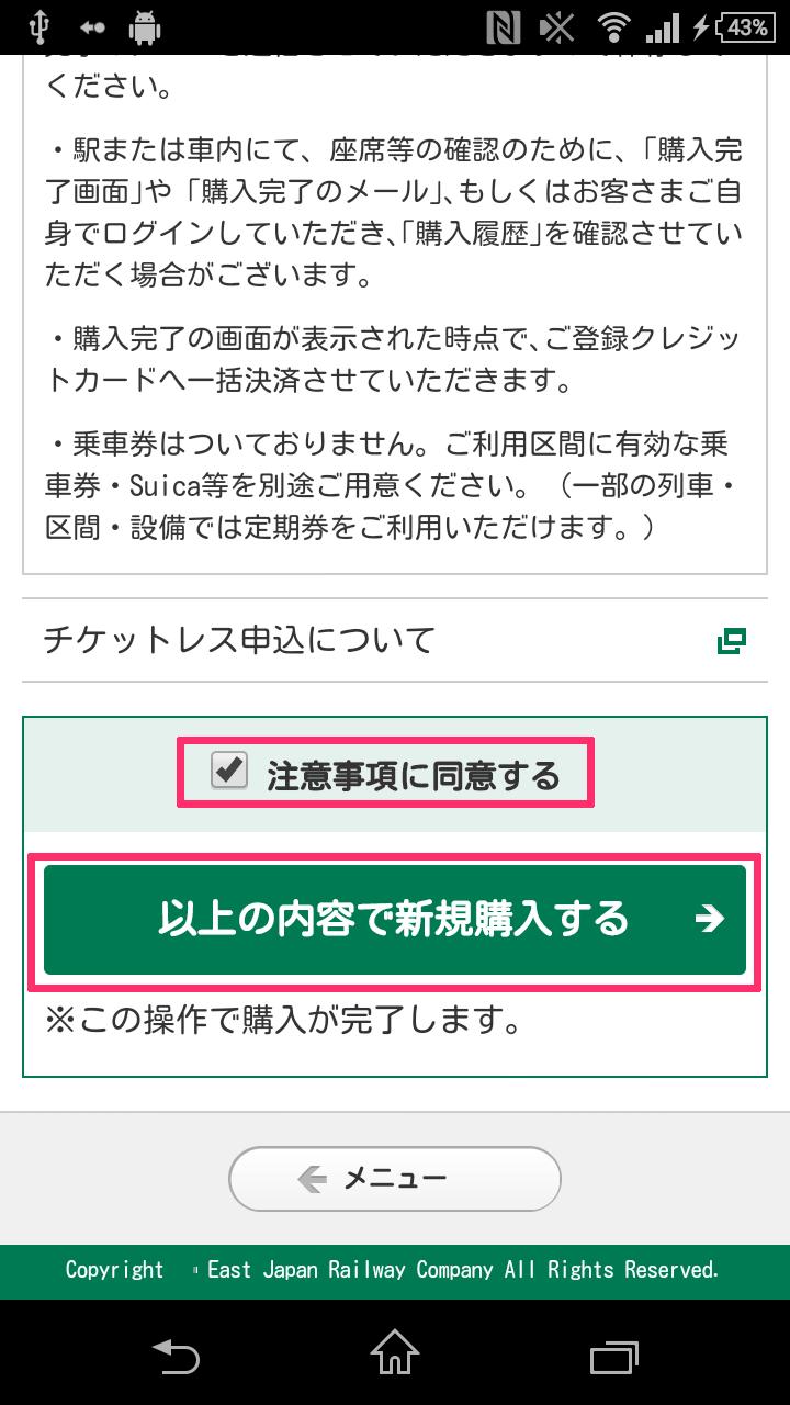 NEX ticket less_15
