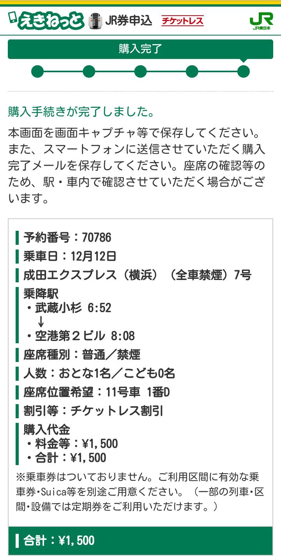 NEX ticket less_18