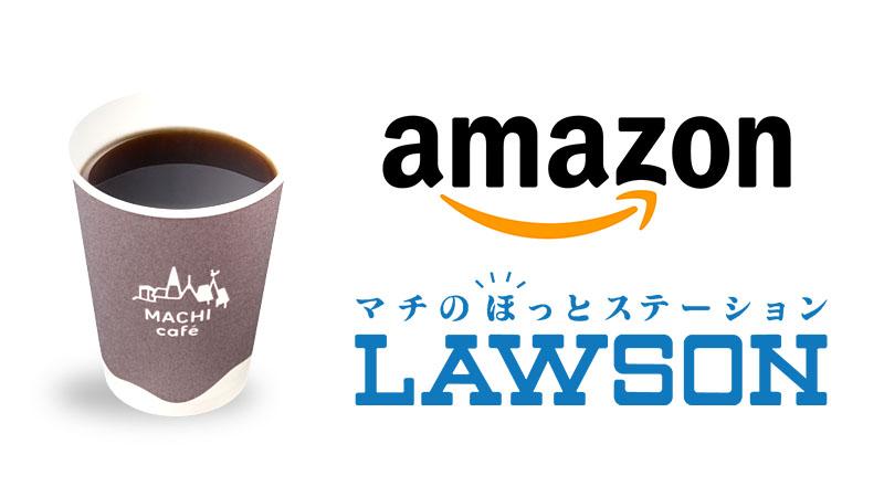 Amazon lawson machi cafe campaign