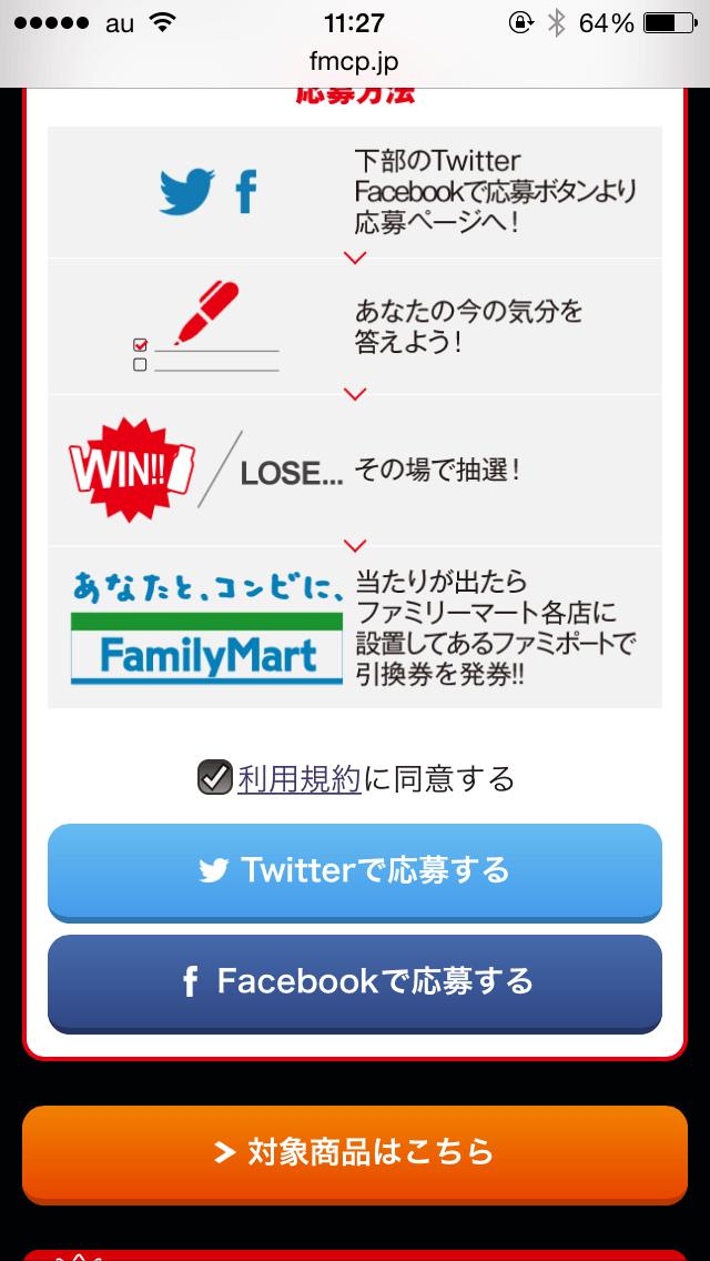 familymart-campaign-ultraenergycharge (5)