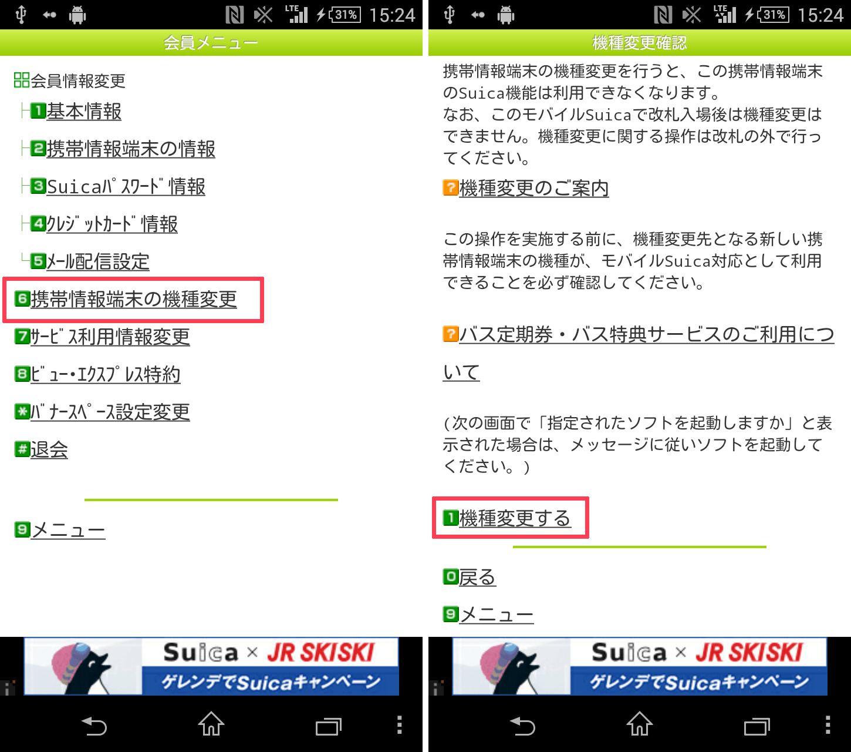 mobile-suica-kishuhen_2