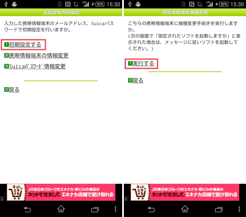 mobile-suica-kishuhen_5
