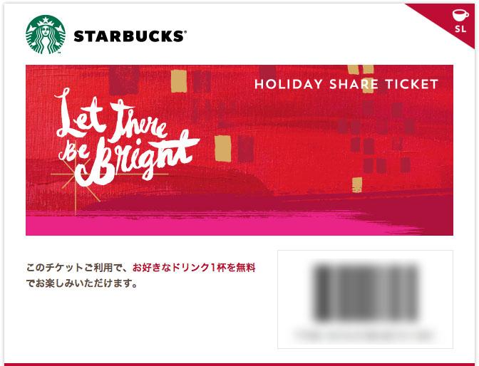 Starbucks eticket