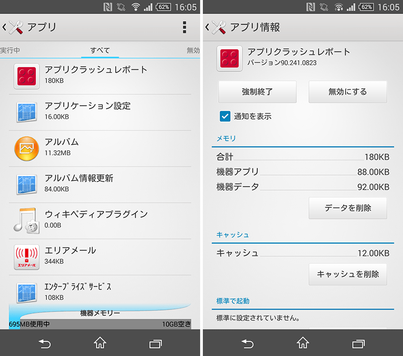 xperia z3 compact app disable