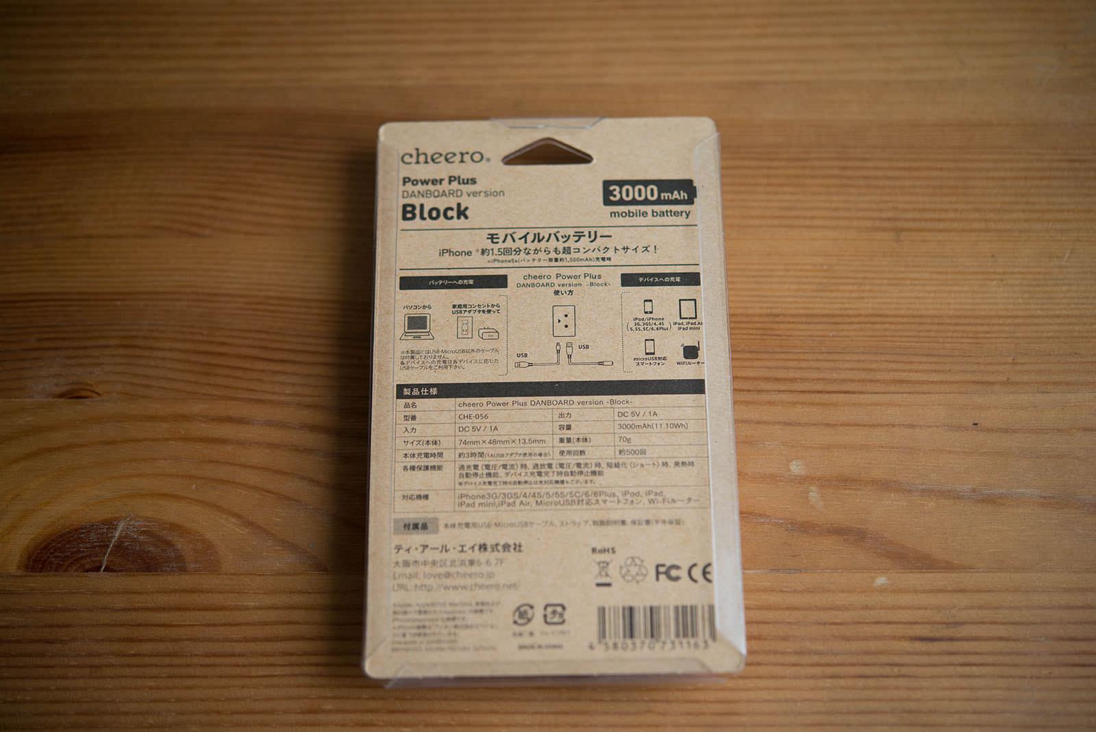 cheero Power Plus DANBOARD version block review_02