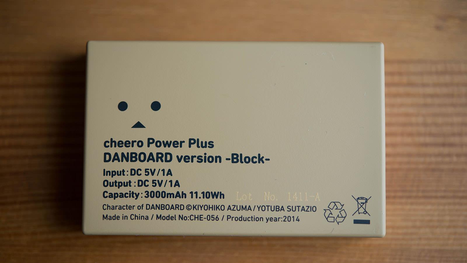 cheero Power Plus DANBOARD version block review_05