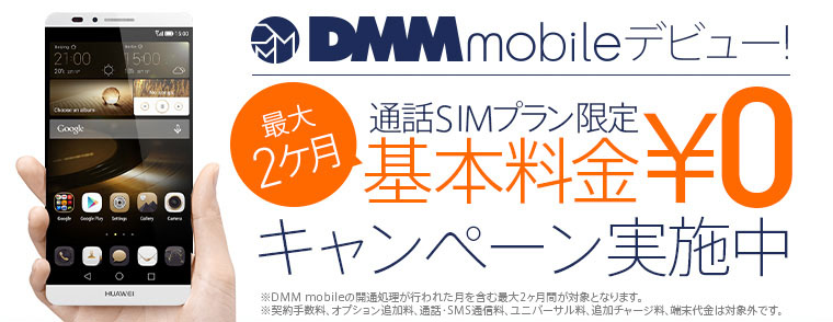 DMM mobile a8 selfback_06