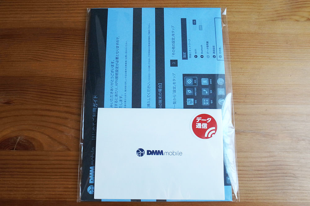DMM mobile package