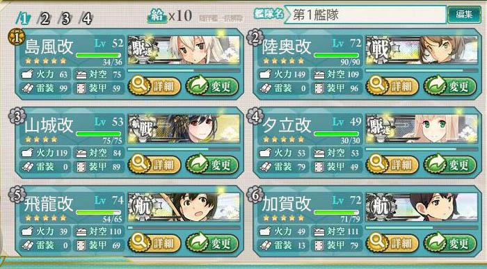 艦これ 冬イベ E-4 敵機動部隊を捕捉せよ! 編成