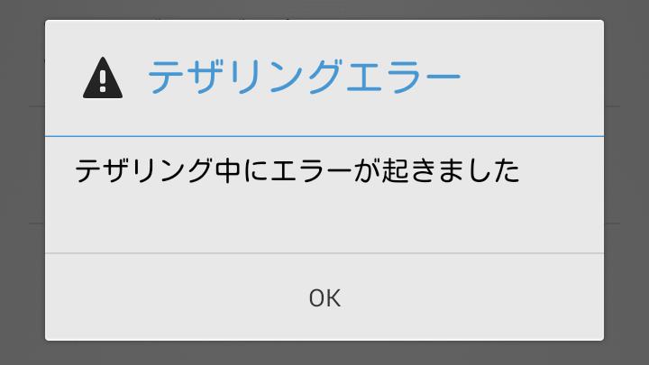 Xperia Z3 Compact ドコモ docomo テザリング APN 制限 ロック 解除 root SO-02G