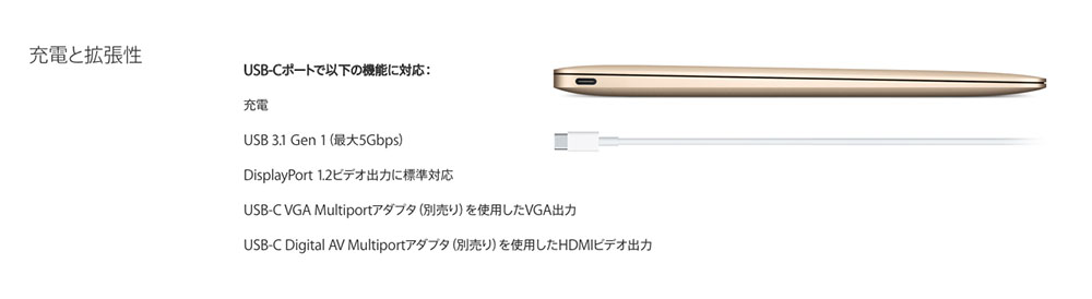 MacBook USB 3.1 Gen 1