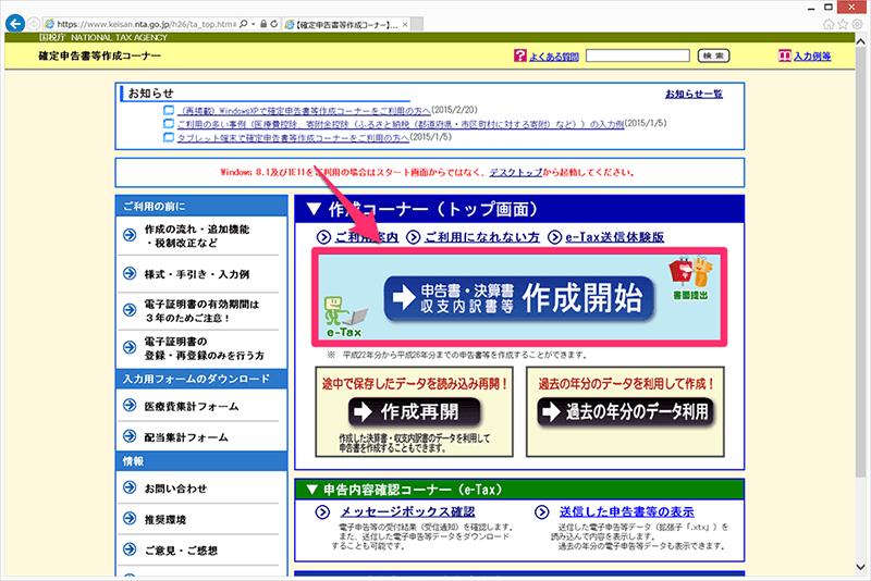 e-tax setting_01