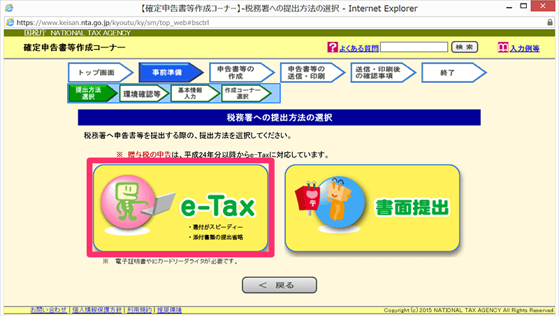 e-tax setting_02