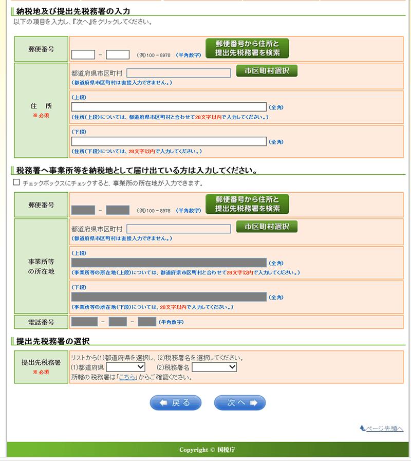 e-tax setting_04