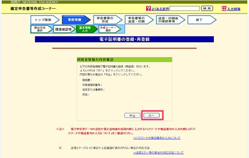 e-tax setting_08