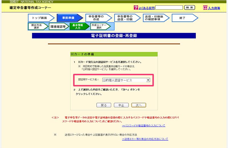 e-tax setting_09